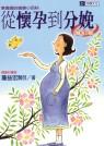 從懷孕到分娩:準媽媽的健康小百科