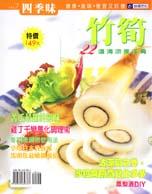 竹筍22道清涼美佳肴