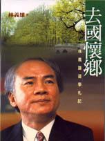 去國懷鄉:林義雄遊學札記