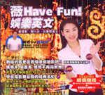 薇Have Fun!娛樂英文:看電影.聊八卦.玩樂學英文