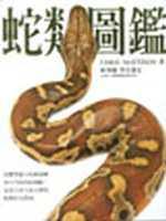 蛇類圖鑑 /