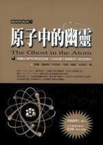 原子中的幽靈