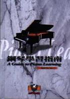 鋼琴學習指南 /