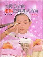 丙級美容師術科證照考試指南(最新版)