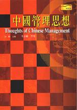 中國管理思想