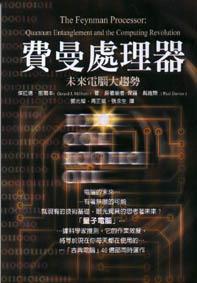 費曼處理器 : 未來電腦大趨勢