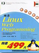 精通Linux Web Programming /