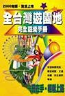 全台灣遊園地完全遊樂手冊