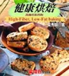 健康烘焙:高纖低脂西點