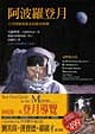 阿波羅登月:太空探險藝術家的親身經歷