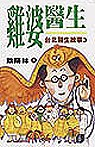 台北醫生故事,雞婆醫生