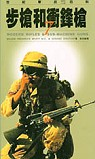步槍和衝鋒槍 =  Modern Rifles & Sub-Machines Guns /