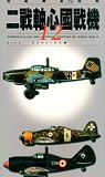 二戰軸心國戰機 =  German, Ialian and Japanese Fighters of World War II /