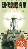 現代美國海軍 =  Modern US Navy /