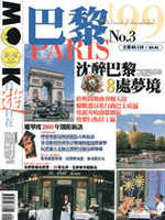 巴黎'99