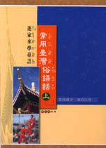 常用臺灣俗語話