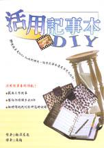 活用記事本DIY /