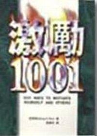 激勵1001