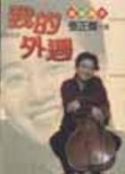 我的外遇:調琴高手