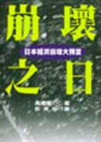 崩壞之日:日本經濟崩壞大預言