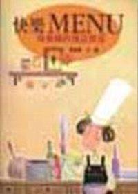 快樂MENU:海倫娜的創意廚房