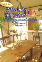 品味生活室內設計DIY