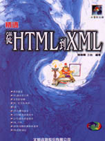 精通從HTML到XML /