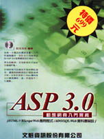 ASP 3.0動態網頁入門實務 : HTML/VBScript/Web應用程式/ADO/SQL/Web資料庫架設