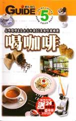 喝咖啡:品味咖啡&全台北中南50家咖啡館精選
