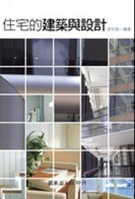 住宅的建築與設計:創意設計建築理想好住家