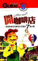 開咖啡店:輕輕鬆鬆成為咖啡店老闆的7個步驟