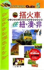 搭火車往紐.澳.非:史上最貼近大自然風味的10條列車路線