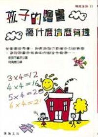 孩子的繪畫為什麼有趣