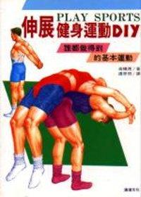 伸展健身運動DIY :  誰都做得到的基本運動 /