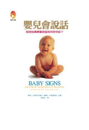 嬰兒會說話:如何在寶寶會說話前與他交談?