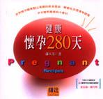 健康懷孕280天