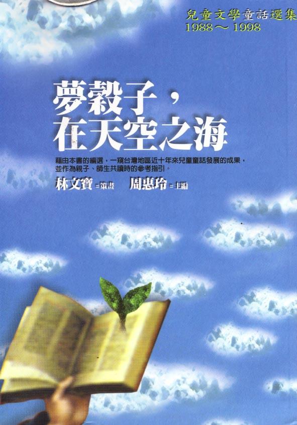夢穀子,在天空之海:兒童文學童話選集