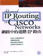 Cisco網路中的進階IP路由