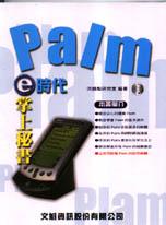 Palm-e時代掌上秘書