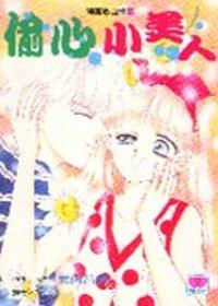 絢麗彩虹情(4)-偷心小美人