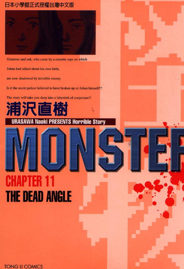 怪物MONSTER 11