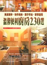 溫馨便利廚房230選:美食製作.物件收納.親子天地.家事空間