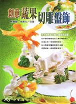 創意蔬果切雕盤飾