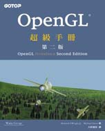 Open GL超級手冊 /