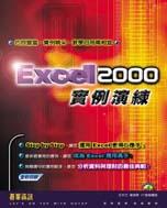 Excel 2000實例演練