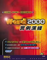 Word 2000實例演練