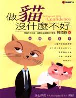 做貓沒什麼不好:自信過生活