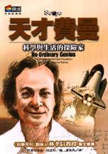 天才費曼 : 科學與生活的探險家