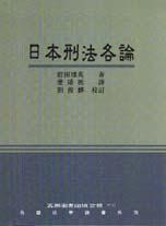日本刑法各論