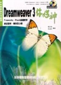 Dreamweaver 3你好神